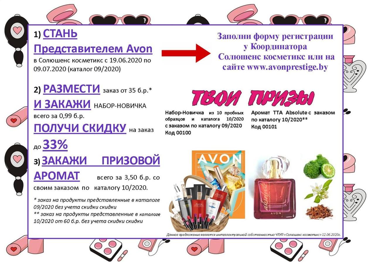 Косметика эйвон в беларуси регистрация косметика сиберика где купить в екатеринбурге